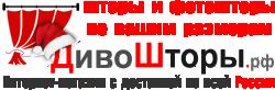 Интернет-магазин штор и фотоштор ДивоШторы.рф